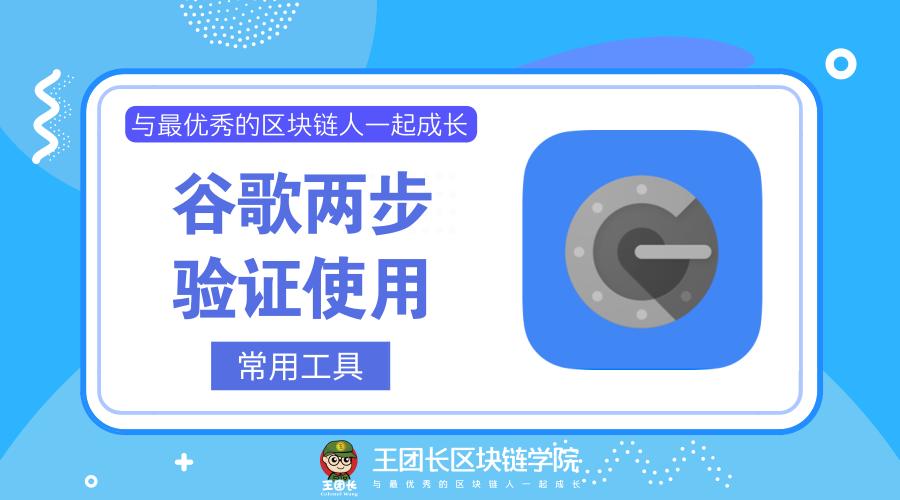 谷歌两步验证使用