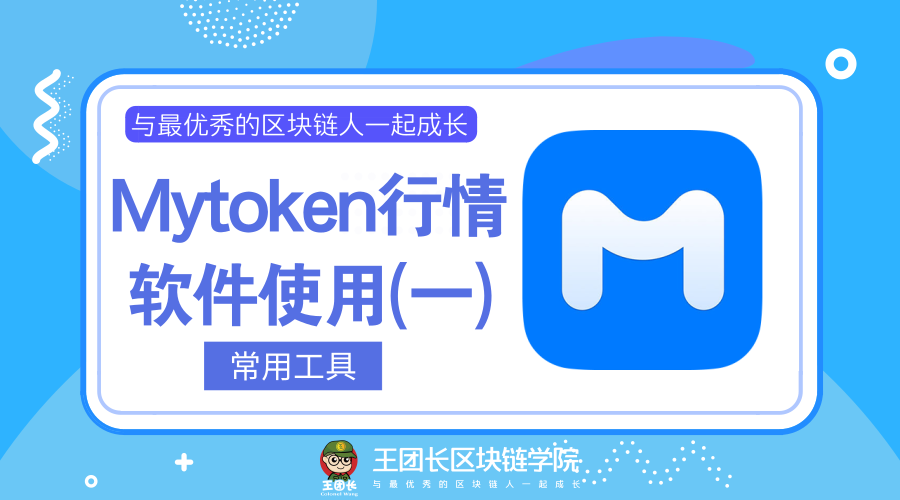 MyToken行情软件使用(一)