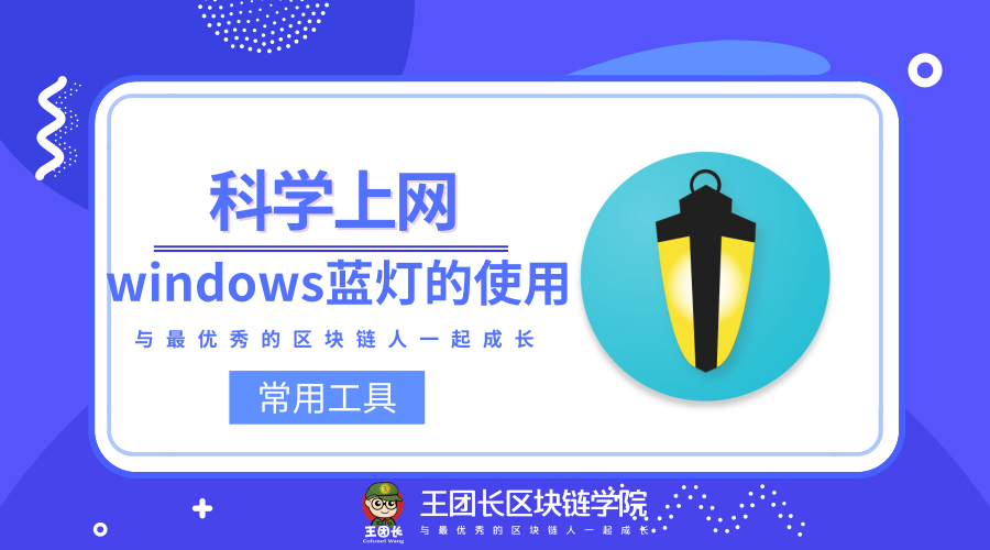 蓝灯windows版的使用