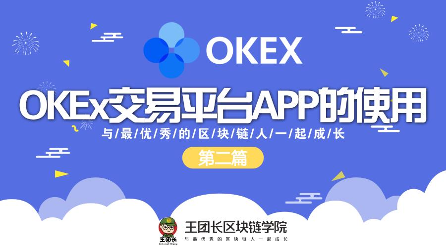 OKEx交易平台APP的使用(二)