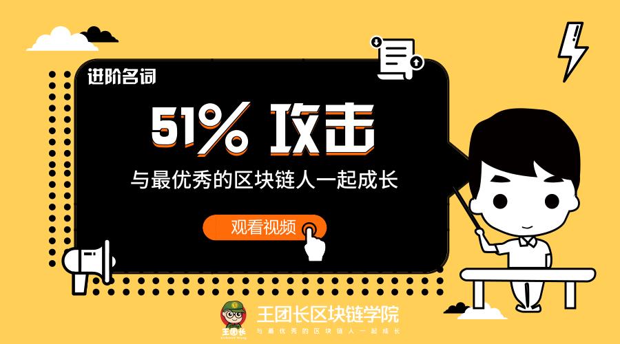 51%攻击