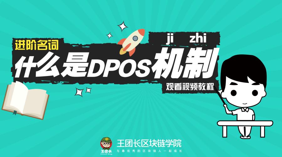 DPOS机制
