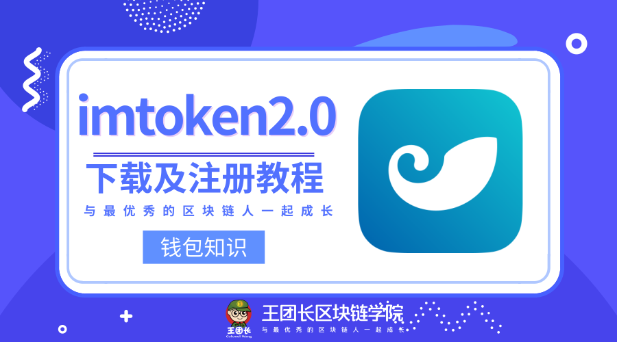 IMTOKEN2.0钱包的下载及注册
