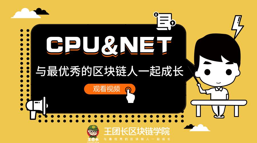 EOS CPU和NET
