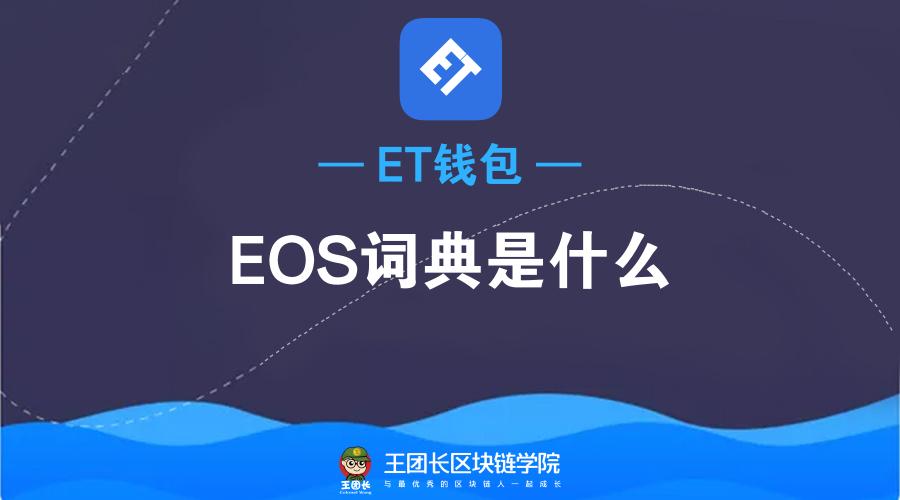 eos词典是什么