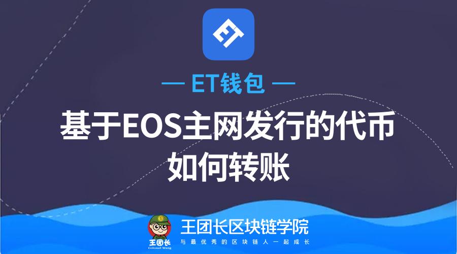 基于EOS主网发行的代币如何转账