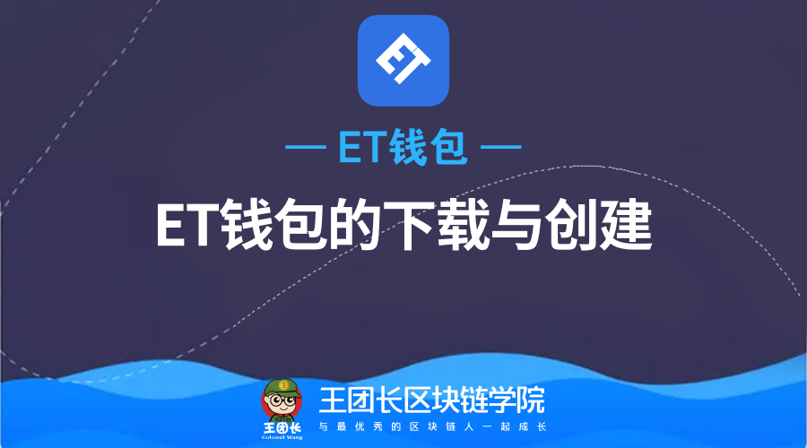 ET钱包的下载与创建