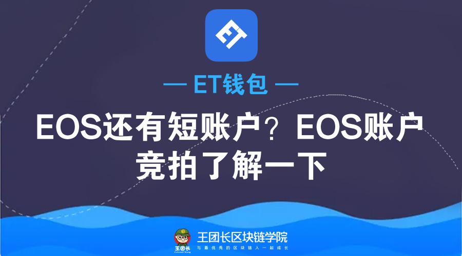 EOS还有短账户?EOS账户竞拍...