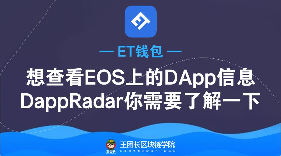 想查看EOS上的Dapp信息...
