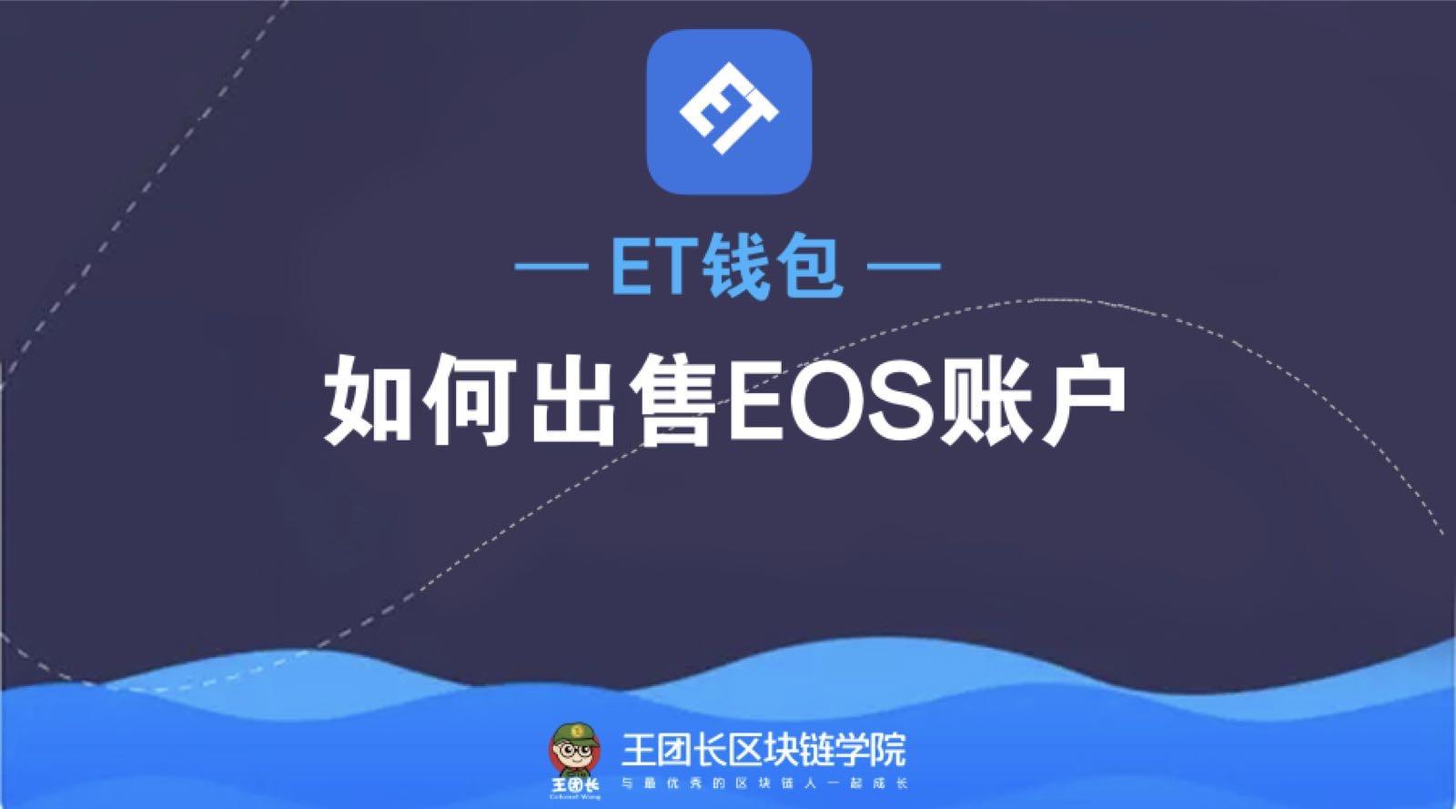如何出售EOS账户