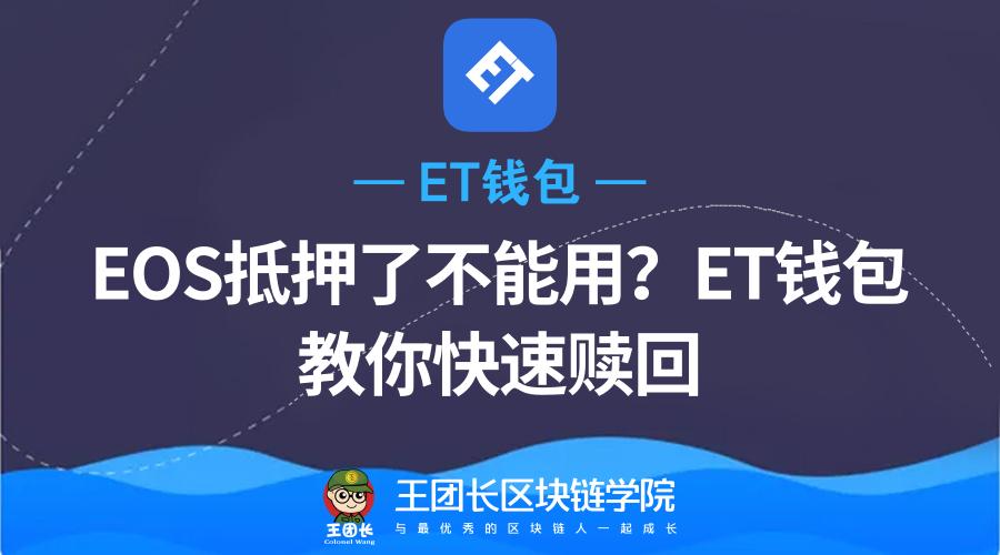 ET钱包教你快速赎回抵押的EOS
