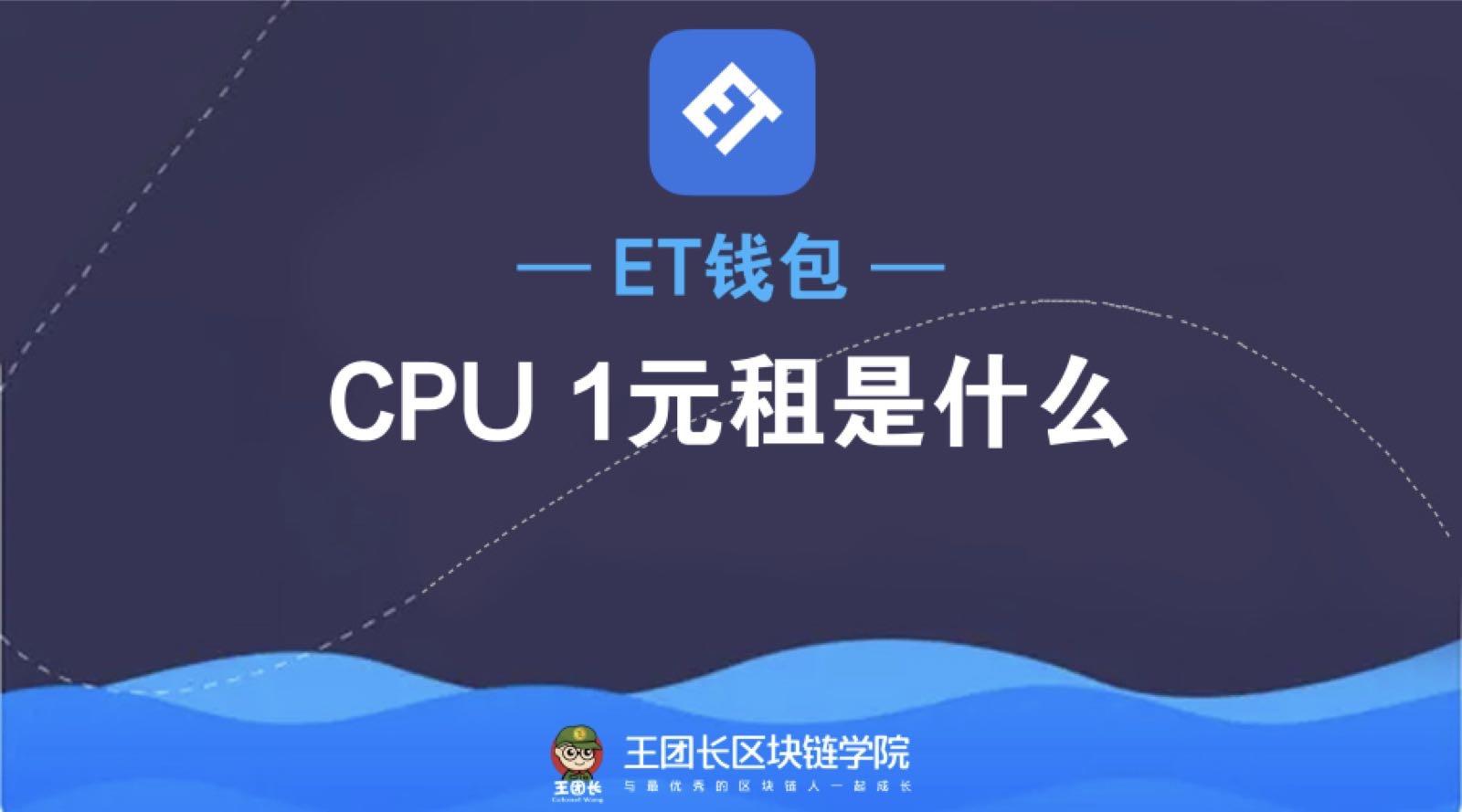 CPU一元租是什么