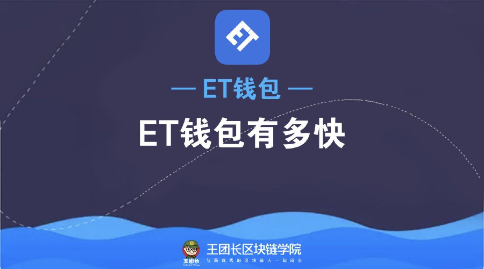 ET钱包有多快
