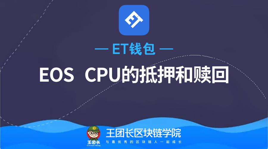 EOS CPU的抵押和赎回