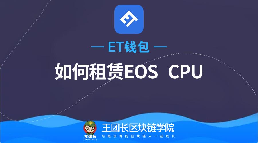 如何租赁EOS CPU