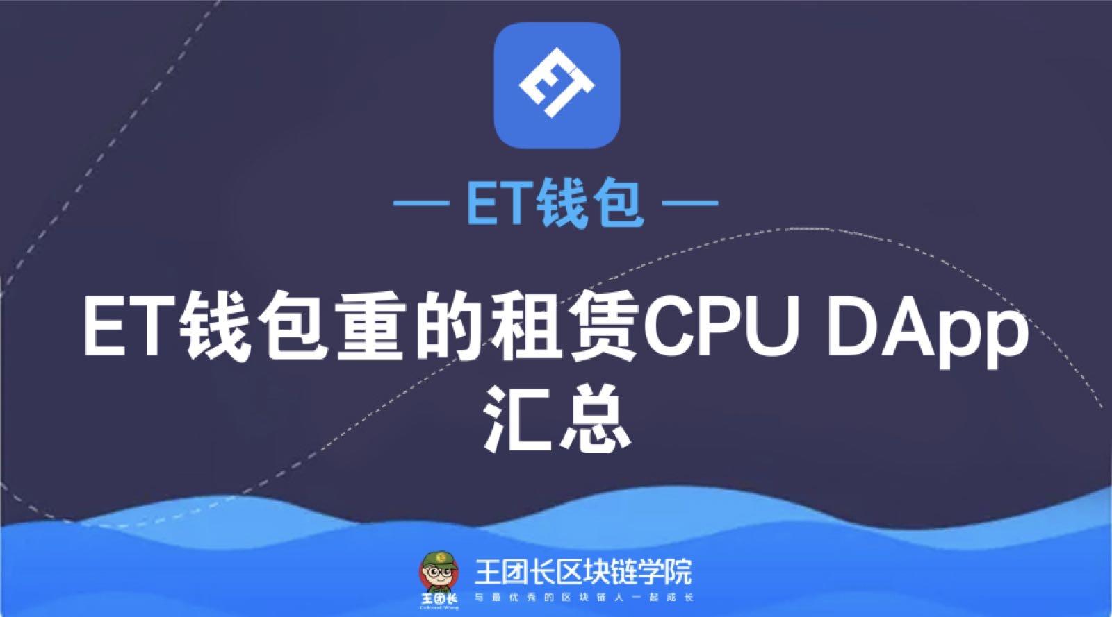 ET钱包中的租赁CPU...