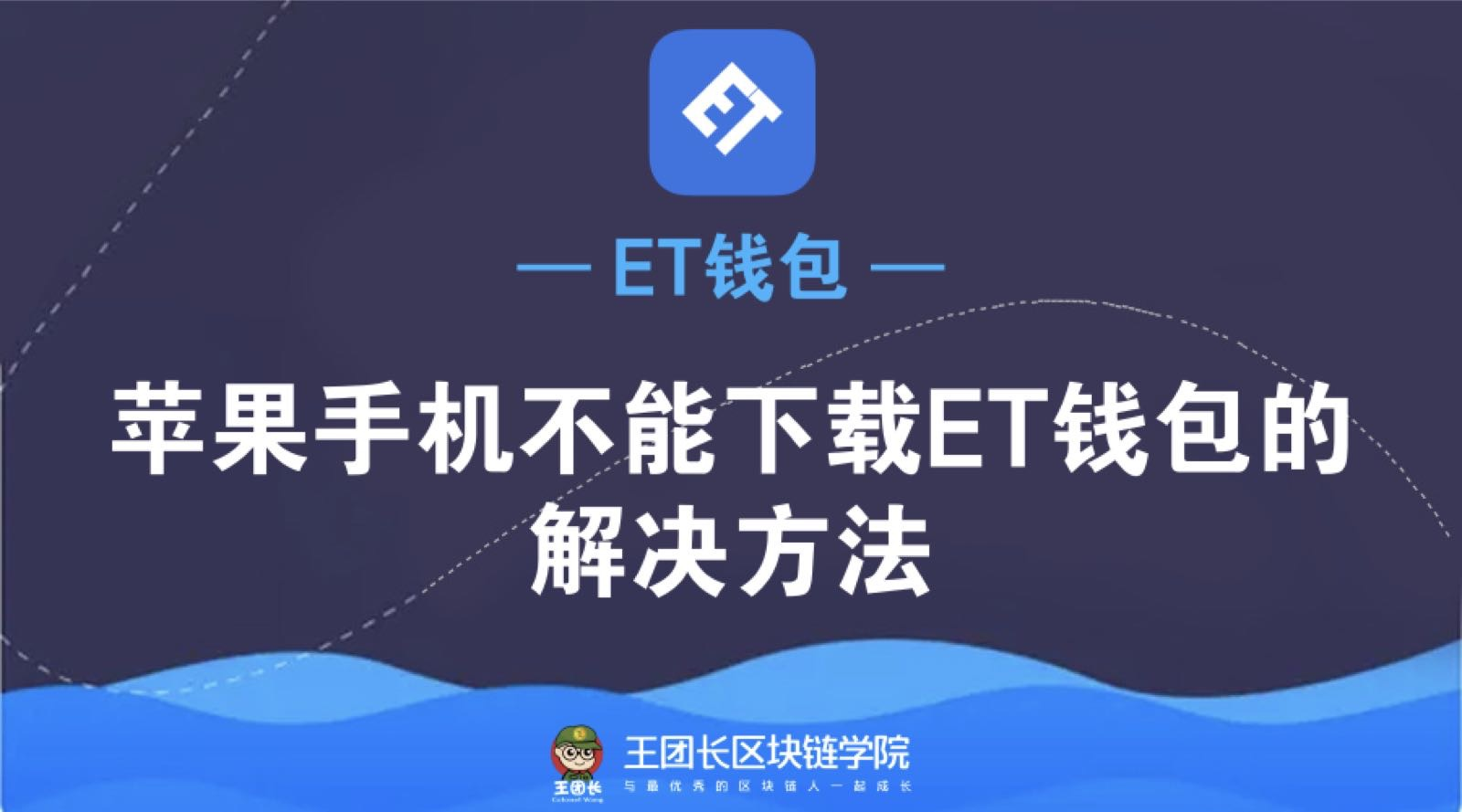 苹果手机不能下载ET钱包的解决方法