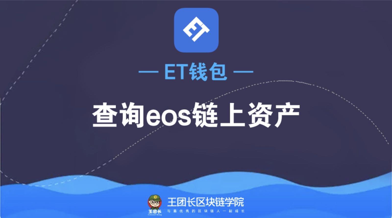 查询eos链上资产